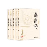金庸作品集(彩图平装旧版)金庸全集(32-36)-鹿鼎记(全五册)