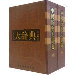 中国历史大辞典  上下