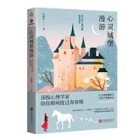 心灵城堡漫游 北京联合出版有限责任公司