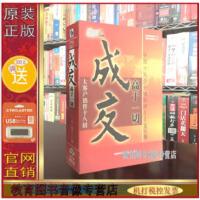 成交高于一切 孟昭春 10VCD 光盘影碟片