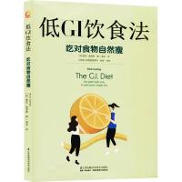 低GI饮食法 江苏科学技术出版社