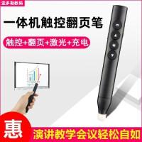 ppt翻页笔教师用写字多功能遥控笔一体机电子白板触控笔充电希沃