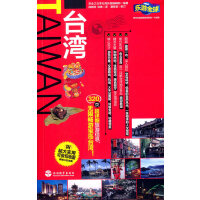 台湾-乐游全球自由行(第2版)