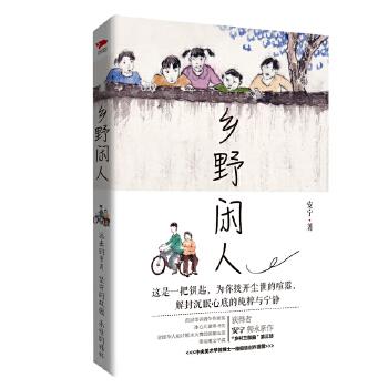 乡野闲人(pdf+txt+epub+azw3+mobi电子书在线阅读下载)