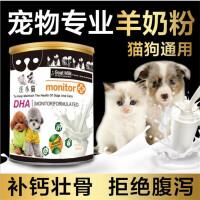 宠物专用羊奶粉350g幼犬新生泰迪幼猫咪营养品通用小狗狗 1oq