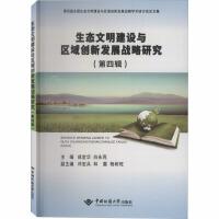 生态文明建设与区域创新发展战略研究(第4辑) 中国地质大学出版社