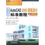 就业技能实训标准教程系列――中文版AutoCAD 2009建筑设计标准教程(附光盘)