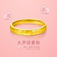 周大福 loveyou婚嫁足金黄金戒指(工费:58计价)F151451