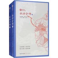 水浒全传(2册) 崇文书局