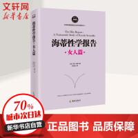 海蒂性学报告(典藏版)女人篇 海南出版社