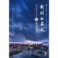 【旧书二手书九成新】 新闻的名义Ⅲ 9787300260235 中国人民大学出版社
