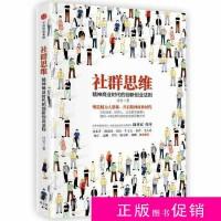 [二手书旧书9成新C.管理]社群思维:精神商业时代的创新创业法