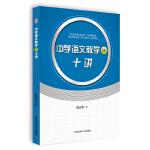 中学语文教学法十讲