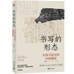 书写的形态:中国书法史的经典瞬间