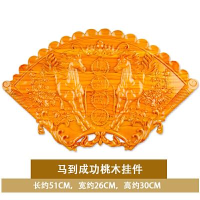 扇形桃木福字挂件雕刻家居装饰品壁式客厅玄关装修