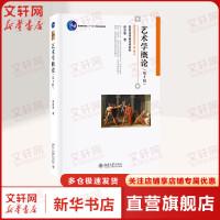 艺术学概论(第5版)/彭吉象 北京大学出版社
