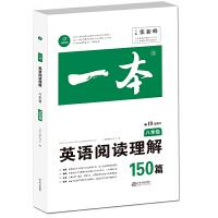 英语阅读理解150篇 八年级 第10次修订 开心教育一本 (全国著名英语命题研究专家,英语教学研究优秀教师联合编写)