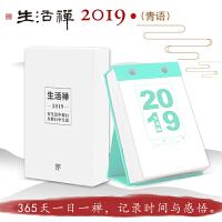 2019年新款生活禅日历(一日一禅)文艺个性创意摆饰,立式台历可撕页,365条禅语,办公送。批量团购电话:400106