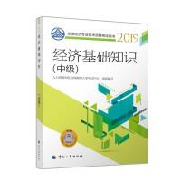 经济师中级2019 全国经济专业技术资格考试用书 经济基础知识(中级)2019
