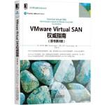 VMware Virtual SAN权威指南(原书第2版) [美] 科马克・霍根(Cormac Hogan) 邓肯・埃
