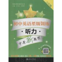 初中英语星级训练 听力 6年级 上海交通大学出版社