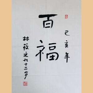 """草圣""""林散之""""之子 林筱之(百福)ZH594"""