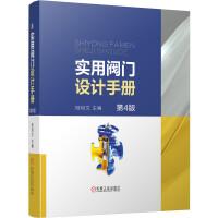 实用阀门设计手册(第4版)(精) 机械工业出版社