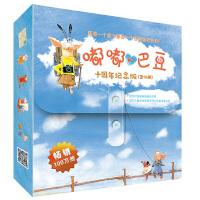 嘟嘟和巴豆系列 十周年纪念版(全10册)