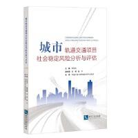 城市轨道交通项目社会稳定风险分析与评估