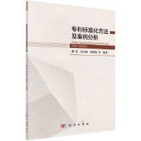 专利标准化方法及案例分析