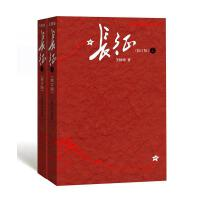 长征(修订版)(全2册)(修订版) 人民文学出版社