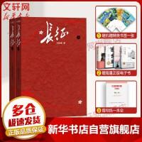长征(修订版) 人民文学出版社