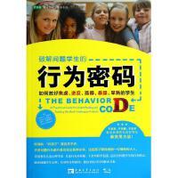破解问题学生的行为密码(如何教好焦虑逆反孤僻暴躁早熟的学生)/常青藤好老师教学策略系列
