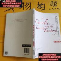 【二手旧书9成新】世界名著学习馆 哈佛双语导读本:查理与巧克力工厂9787543335684
