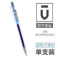 M&G晨光 按动中性笔 蓝色【单支】0.5mm子弹头 晨光中性笔优品系列 中性笔晨光签字笔 水笔 AGP87902