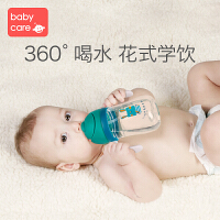 babycare吸管杯婴儿吸管喂养宝宝水杯防摔带手柄重力球240ml