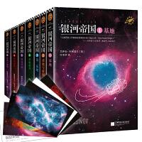 银河帝国:基地七部曲(被马斯克用火箭送上太空的科幻神作,讲述人类未来两万年的历史。人教版七年级下册教材阅读书目。)(套