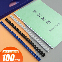 装订胶圈 纸标书装订机耗材A3A4 圆形装订夹条 盒装100支