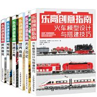 乐高创意指南 城市建筑+世界奇迹+交通工具+电影世界+历史印记+火车模型设计与搭建技巧 共6册 乐高LEGO模型搭建方