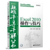 Excel疑难千寻千解丛书1:Excel 2010操作与技巧(附光盘) 王建发,李术彬,黄朝阳 9787121120435 电子工业出版社