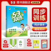 曲一线官方正品2021秋五三天天练小学数学四年级上册BSD北师大版 53天天练4年级上册数学