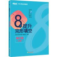 新东方 8天提升完形填空 中阶 高中版 浙江教育出版社