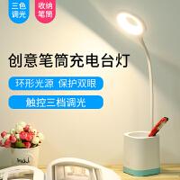 充电式led多用小台灯护眼书桌大学生阅读写字寝室宿舍创意床头灯