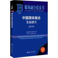 中国媒体融合发展报告(2019) 2019版 社会科学文献出版社
