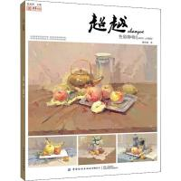 超越 色彩静物 中国纺织出版社