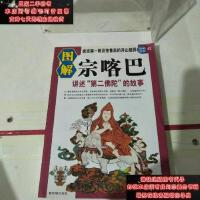 """【二手旧书9成新】图解宗喀巴:讲述""""第二佛陀""""的故事9787800477843"""