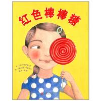 红色棒棒糖 精选世界畅销绘本 精装塑封儿童图画书 适用于3-4-6岁儿童书籍读物启发