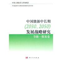 中国能源中长期(2030、2050)发展战略研究:节能,煤炭卷