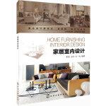 室内设计新视点・新思维・新方法丛书--家居室内设计