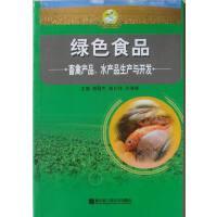 绿色食品畜禽产品、水产品生产与开发
